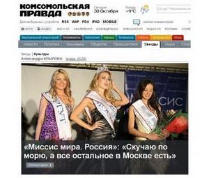 """Перничанката Антония Петрова стана """"Мисис Русия Свят"""""""