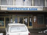 Болницата в Дупница