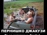 Picture: Пернишко джакузи - мъжете знаят защо