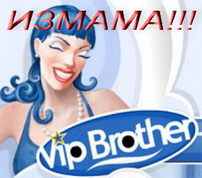 VIP Brother 2012 - ИЗМАМА