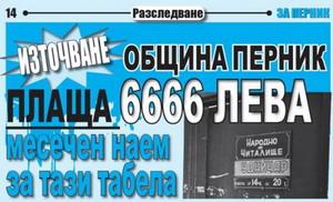 "Община Перник плаща 6666 лв. месечен наем за табела ""читалище"""