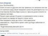 Picture: Азис във фейсбук: Теди Москов, изкъпи се!