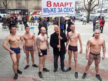 Мъже за 8-ми март