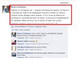 """Picture: РАЗКРИТИЕ! Венета Райкова издаде кой е """"Къртицата""""!"""
