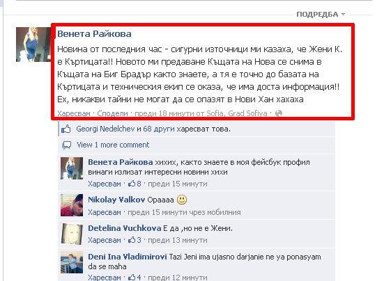 """Венета Райкова за """"Къртицата"""""""