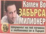 Picture: Спря да се крие! Вижте кой е човекът до Камен Воденичаров!