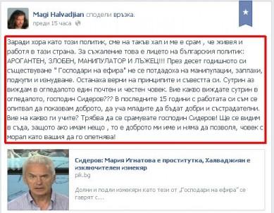 """Маги Халваджиян бързо и яростно отвърна на """"емоционалните"""" квалификации на Сидеров!"""
