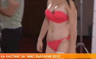 Мис България 2013