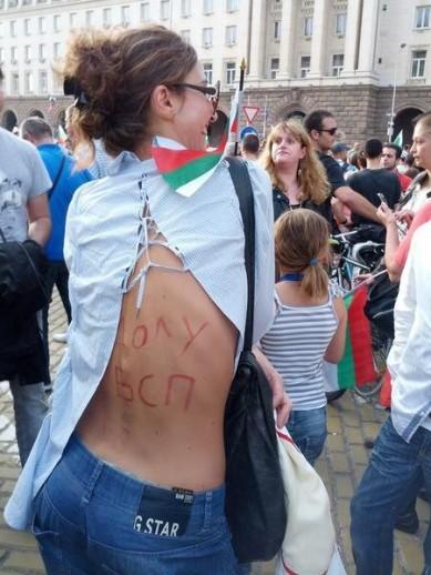 Протестираща българка