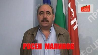 Росен Малинов