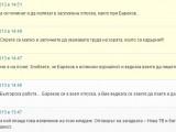 Picture: Платени драскачи хвалят Бареков по форумите