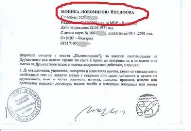 Част от документ на офшорка на Моника Станишева