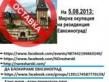 Picture: Блокадата на Евксиноград разчита на самоорганизация