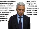 Picture: Интернет ПОЛУДЯ! Обявиха награда от 10 бона за главата на ВОЛЕН СИДЕРОВ!