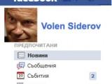 Фейсбукът на Волен