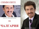 Picture: Цветан Василев и Милко Калайджиев - символите на Чалгария!