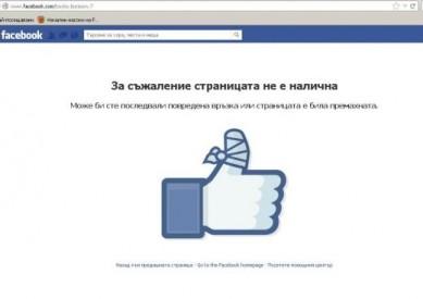 Хакнат профил на Бойко Борисов