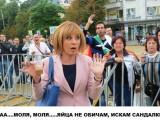 Picture: Мая: Пречат ни! Ветото е от страх, че ще си свършим работата