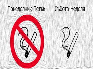 пушенето на закрито в събота и неделя
