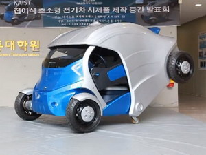 сгъваема кола