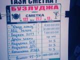 Picture: Сметката от Бузлуджа -  хит във Фейсбук! (ФОТО)