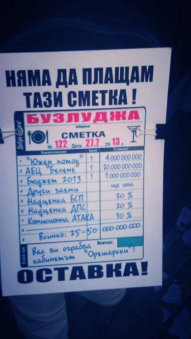 Сметката от Бузлуджа
