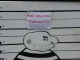 """Picture: 100 грешки на правителството """"манифестират"""" за Ден 100 на протестите"""