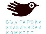 Picture: Български хелзинкски комитет срещу цензурата на Корпоративна банка