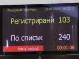 Picture: Миков отхвърли искането на ГЕРБ за нов вот на недоверие