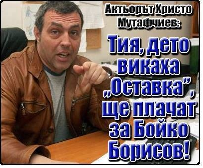 Христо Мутавчиев