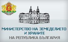 Министерството на земеделието и храните