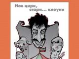 Picture: В УНСС на Октопода и Цветан Василев бичуват студентските протести
