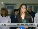 Picture: Лекари напускат профилакториума в Перник заради забавени с 2 г. заплати