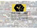 Picture: Българи от цял свят изразиха подкрепа към протестиращите студенти