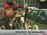 Picture: Платили на миньорите за протеста пред президентството
