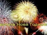 Picture: Честита Нова 2014 Година!