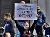 """""""ПРОТЕСТ"""" и """"ОСТАВКА"""""""