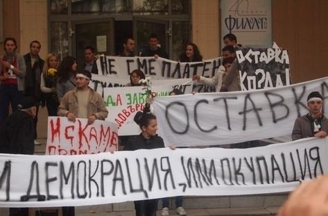 протести в 30 български градове