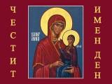 Picture: На днешния ден християните почитат Света Анна