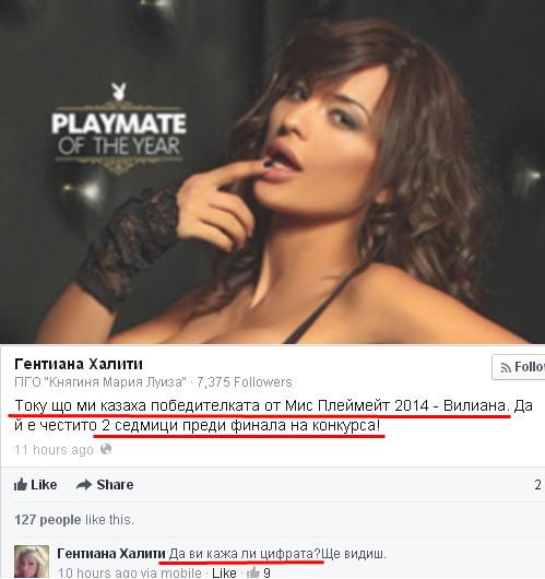 Гентиана Халити