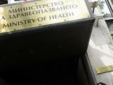 Picture: Новите такси на здравното министерство вдигат рязко цените на лекарствата