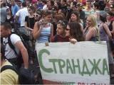 """Picture: Протести в цялата страна – поводът парк """"Странджа"""""""