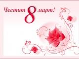 Picture: Честит 8-ми март! Международният ден на жената