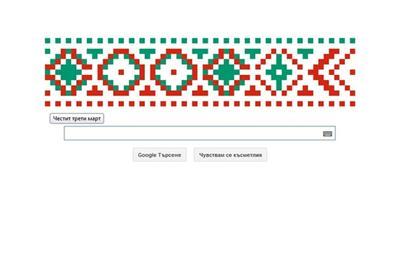 """""""Гугъл"""" честити Трети март"""