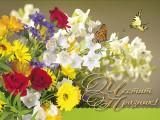 Picture: Седмица преди Великден - празнуваме Цветница