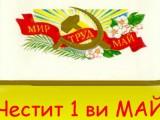 Picture: Българите посрещат ДЕНЯ НА ТРУДА с най-мизерните заплати