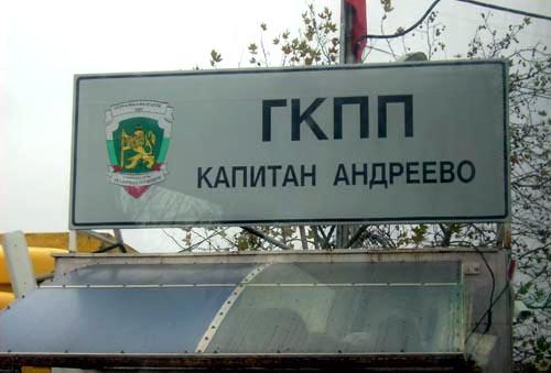 ГКПП КАПИТАН АНДРЕЕВО