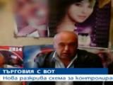Picture: Скандално решение на ЦИК: В Бобов дол няма купуване на гласове