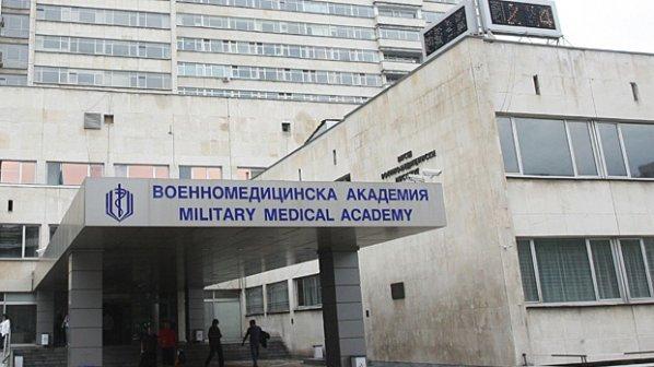 Военно – медицинска академия
