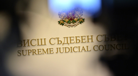 Висшият съдебен съвет